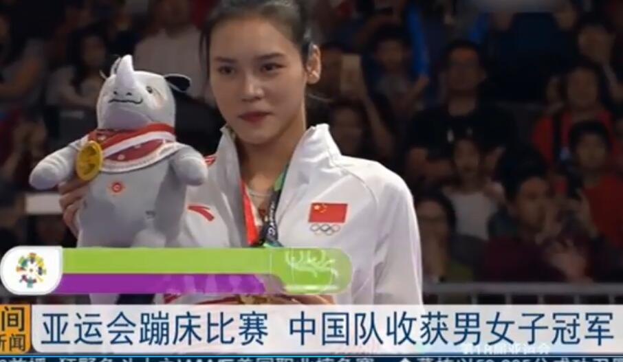 亚运会蹦床比赛,中国队收获男女子冠军