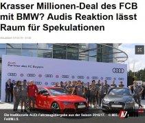 宝马成为拜仁慕尼黑的新的赞助商和股东