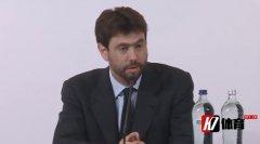 阿涅利:国际足联正在考虑控制租借球员的数量